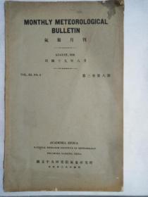 《氣象月刊》民國十九年第三卷第八期