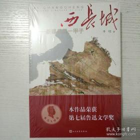 西长城:新疆兵团一甲子