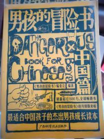 男孩的冒险书:中国篇