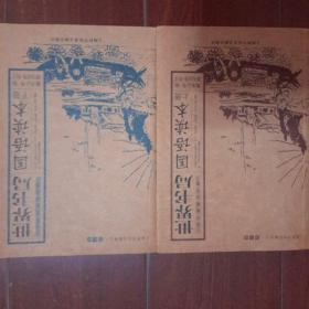 世界书局国语读本(上下册)
