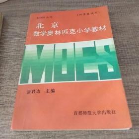 北京数学奥林匹克小学教材(四年级试用)