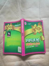 妈妈送给青春期女儿的书第3版