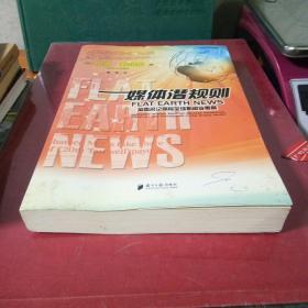 媒体潜规则:英国名记揭秘全球新闻业黑幕