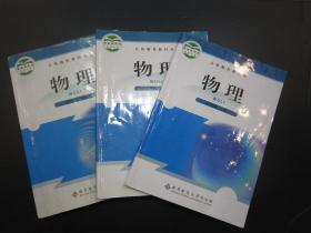 北师大版初中物理课本教材教科书 全套3本  【有笔迹】