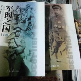 军阀之国1911-1930 从晚清到民国时期的中国军阀影像集(套装共2册) [Warlords of China 1911-1930]