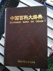 中国百科大辞典(共10册)