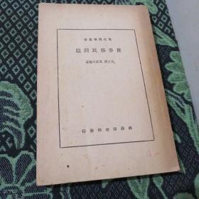 现代问题丛书 世界移民问题(中华民国二十六年六月初版)