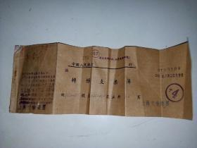 1957年   上海交响乐团    转账支票存根   25张(盖黄贻钧印)