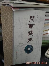 关东钱币(第三辑)(签名本)集 张辉