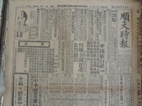 1927年10月31日《顺天时报》光绪27年创刊,是日本文化侵略中国的一部分,也是北京出版最早的外国报纸。大量奉直战争消息;张作霖修正陆海军刑事条列,图谋共产者应严惩;孟丽君照片;汪精卫将在广州创建新政府(有汪精卫照片);京绥铁路、京石铁路有关报道;鲍罗廷任蒙古军顾问;