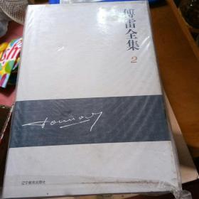 傅雷全集·珍藏本(第2卷)精装 库存书  自然旧