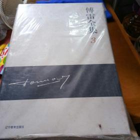 傅雷全集·珍藏本(第3卷)精装 库存书  自然旧
