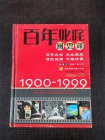 百年叱咤风云录(全套29张光盘)