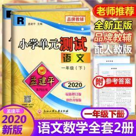 孟建平系列丛书·小学单元测试:一年级语文下(R 2018最新修订版)