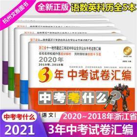 2017年2016年2015年浙江省3年中考试卷汇编:语文