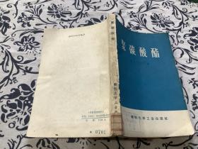 聚碳酸酯 馆藏书
