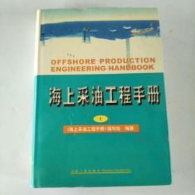 海上采油工程手册(上)