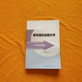 高考理科试题分析(2009年版)
