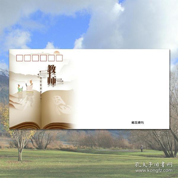 9月10日教师节DL美术封4,140克白卡纸信封