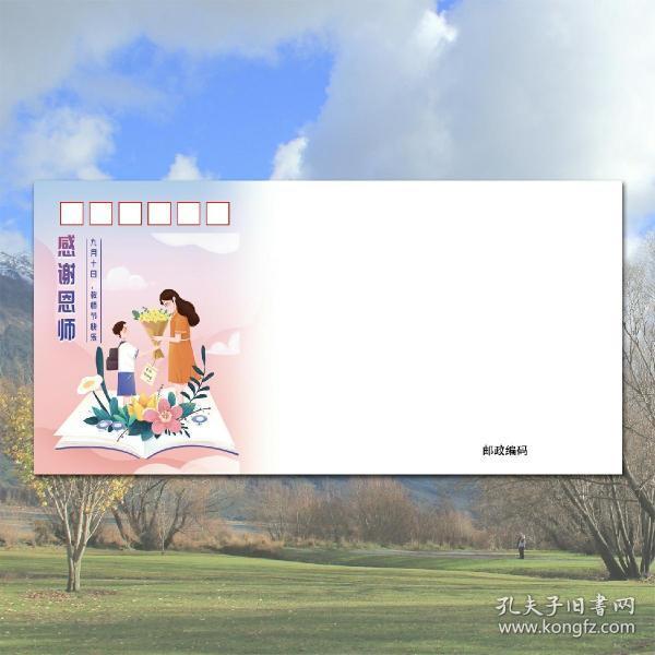 9月10日教师节DL美术封5,140克白卡纸信封