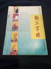 新三字经(1版1印彩色插图本)