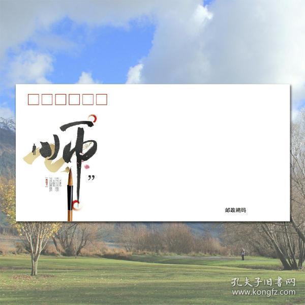 9月10日教师节DL美术封6,140克白卡纸信封