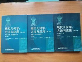 现代几何学 方法与应用  全三卷