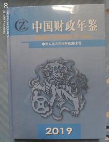 中国财政年鉴2019 全新塑封
