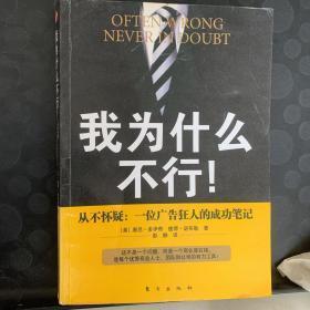 吞掉世界:一个商业狂人的成功手记