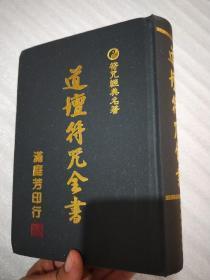 道坛符咒全书