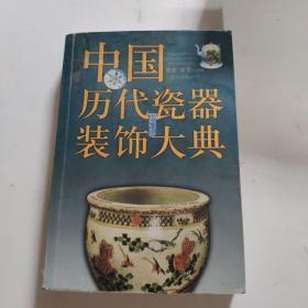 中国历代瓷器装饰大典
