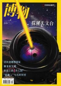 博物杂志2020年9月总第201期探秘天文台 中国国家地理少年版 探索自然科学奥秘科普 自然人文综合知识类杂志