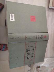 台湾工作年鉴2009卷