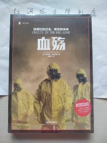 译文纪实系列--血殇:埃博拉的过去、现在和未来