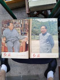红旗1976年(1-12期)合订本内有毛主席语录