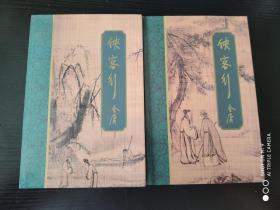 金庸小说 :侠客行  上下两册 东南亚初版