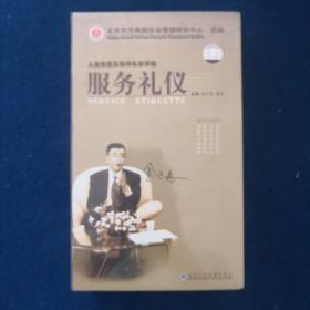服务礼仪 VCD光盘10张