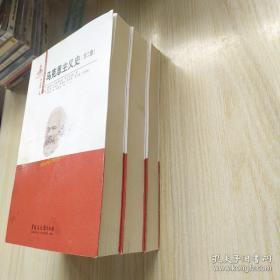 马克思主义史 全第一卷 第二卷 第三卷