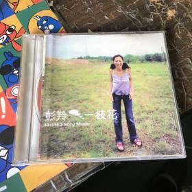 CD-彭羚 一枝花