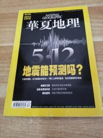 《华夏地理  2008年6月号》d5