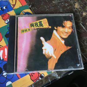 CD 陈晓东 与我高飞 武汉音像出版社1996