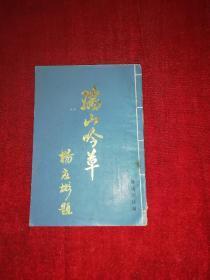 广东开平地方志资料  瑞山吟草