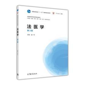 法医学第3版侯一平高等教育9787040419306