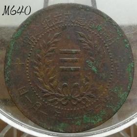 湖南省宪旗上花 中华民国 湖南省宪成立纪念币当十 M640