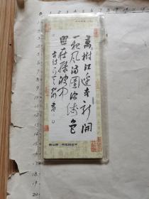 书签:师生挥毫(10枚一套、书画作品、中南财经政法大学图书馆出版)见书影及描述