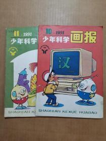 少年科学画报1991年(第10、11期)