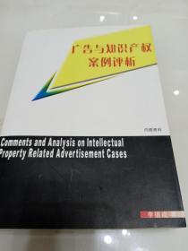 广告与知识产权案例评析