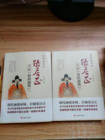 张居正直解《资治通鉴》:全2册