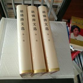 胡锦涛文选(一二三卷)全三册合售