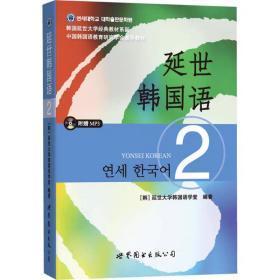 二手 延世韩国语2 延世大学韩国语学堂 9787510078132